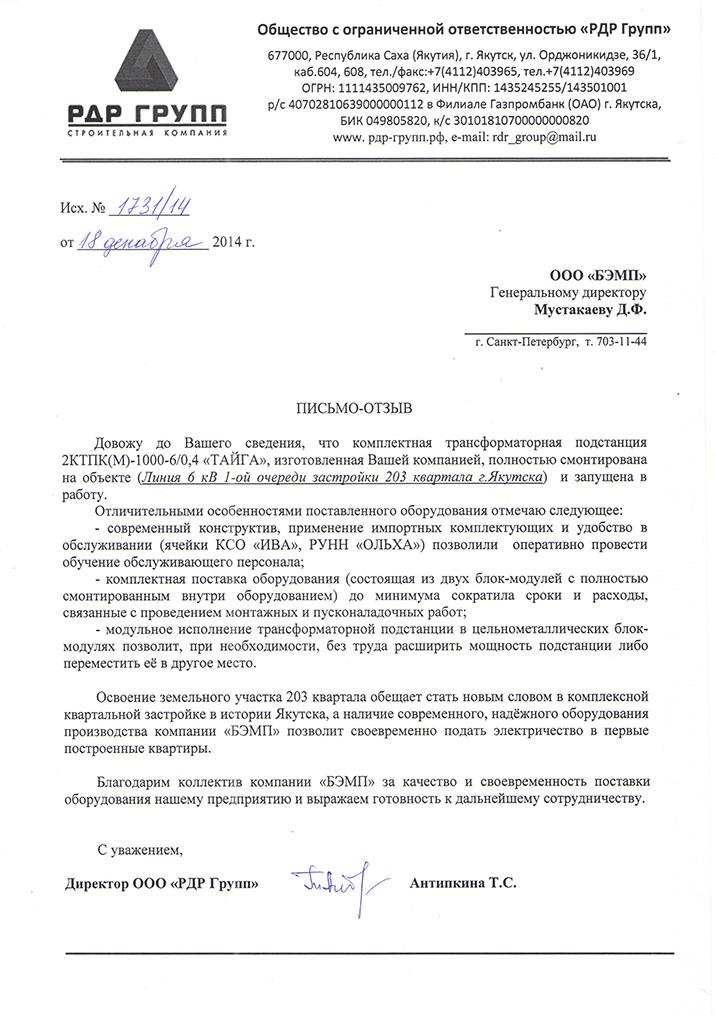 РДР Групп-177_file2