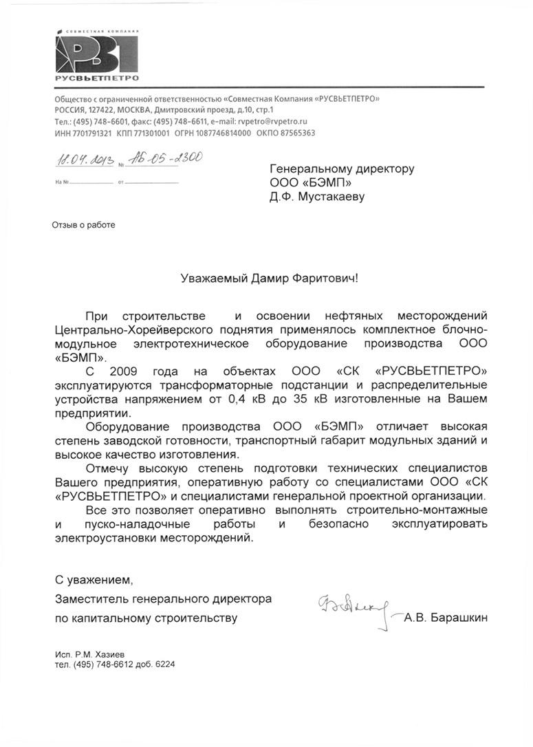 Русвьетпетро-119_file