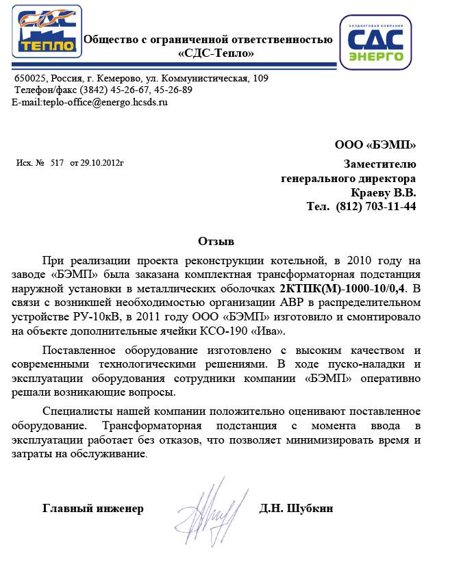 СДС-Тепло-92
