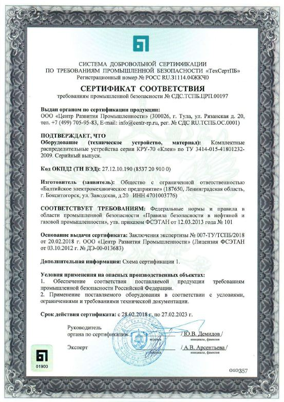 Сертификат ЭПБ на КРУ Клен_эскиз