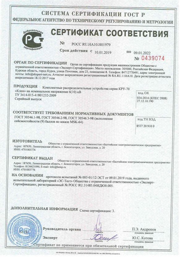 Сертификат сейсмостойкости ГОСТ-Р КРУ Клен_эскиз