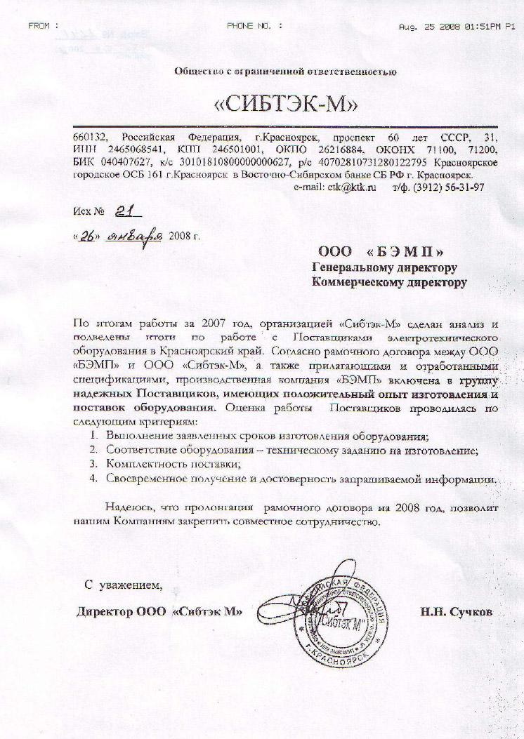 Сибтэк-М-239_file