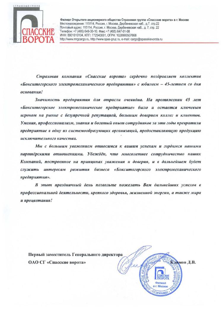 Спасские ворота-229_file2