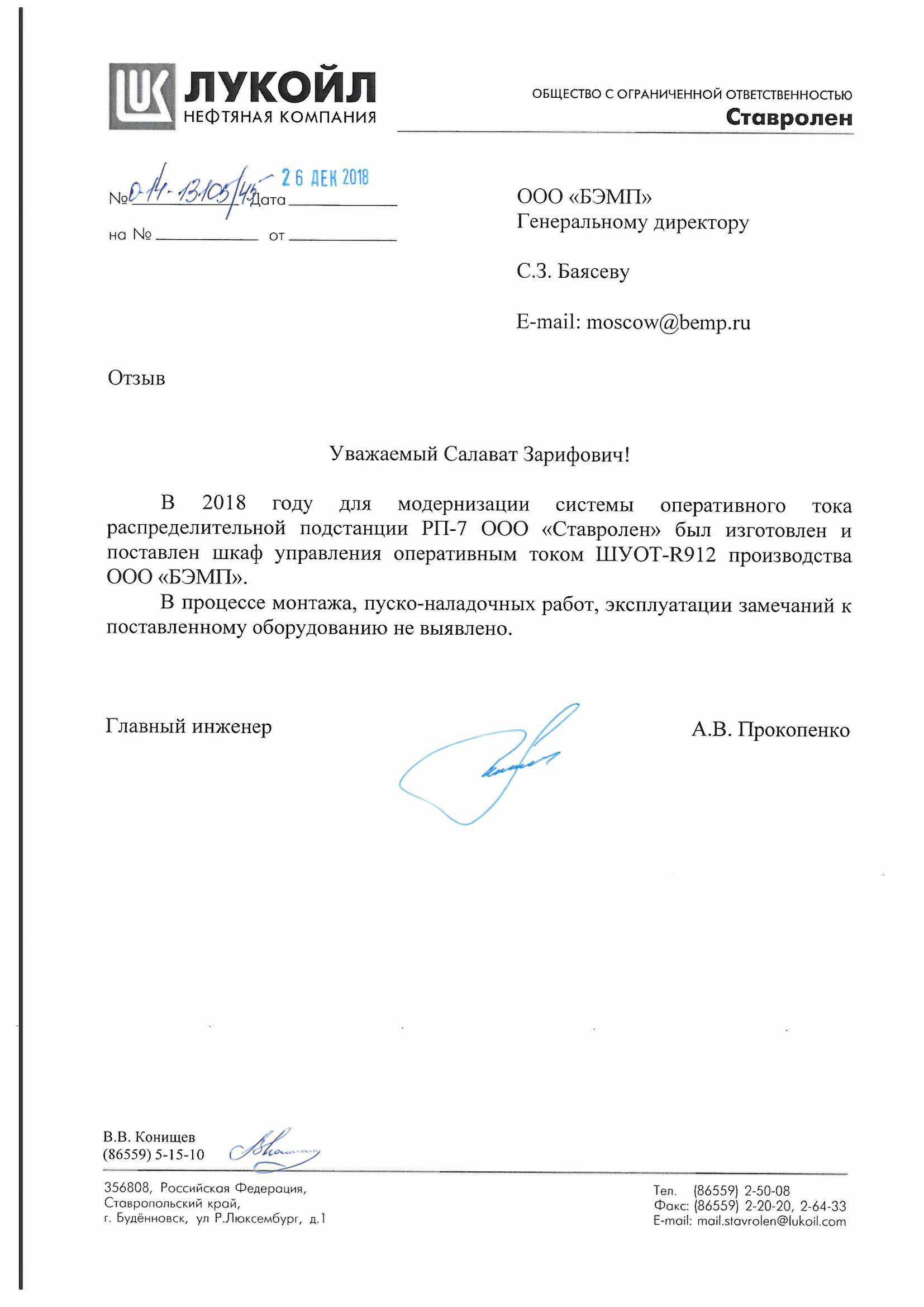 Starolen lukoil ООО «Ставролен» (г. Будённовск)