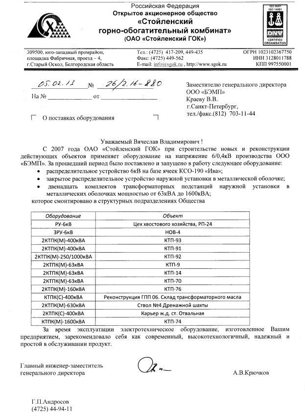 Стойленский ГОК-110_file2