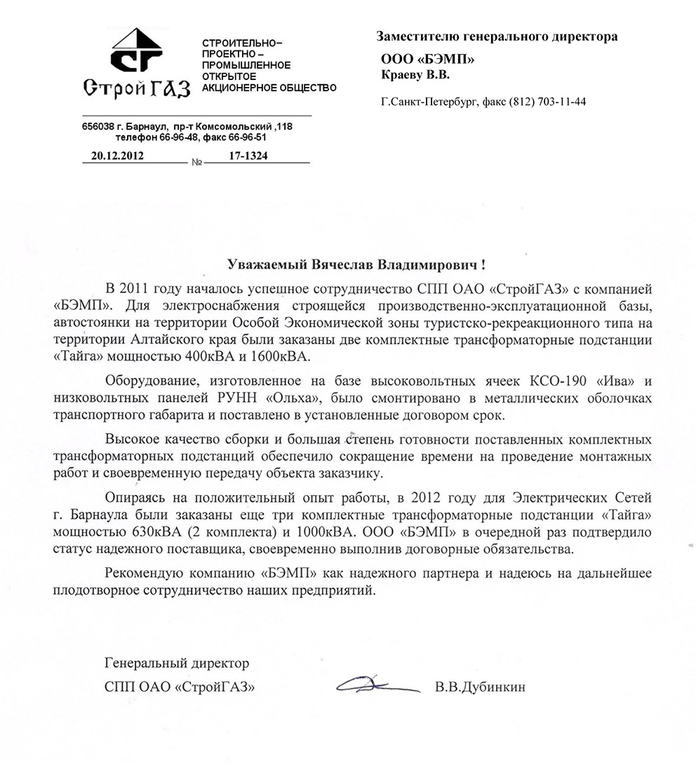 СтройГаз-100_file