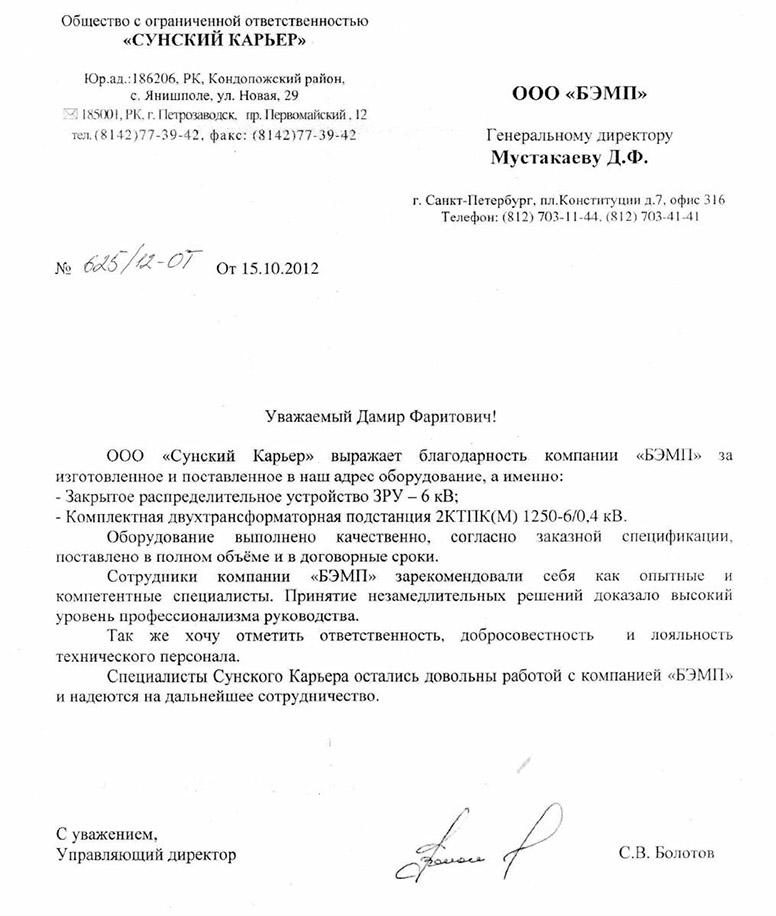Сунский Карьер-241_file