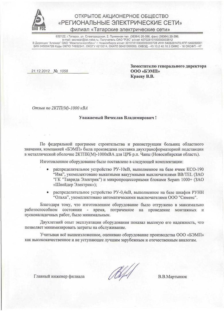 Татарские Электрические Сети-101_file