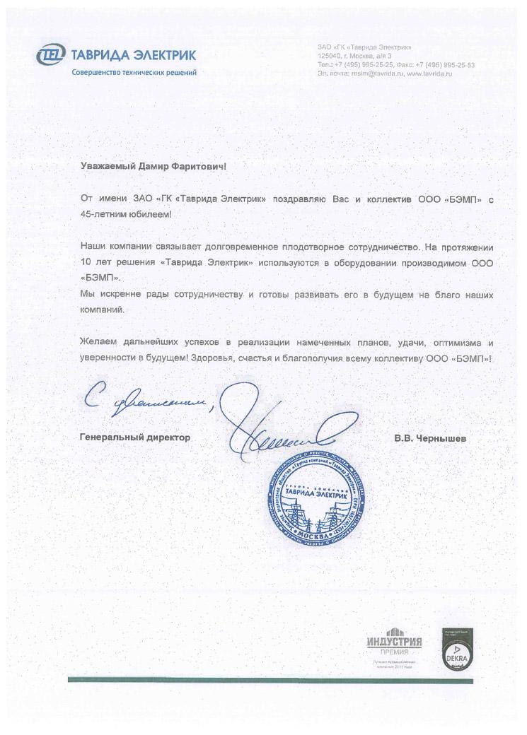 Таврида Электрик-226