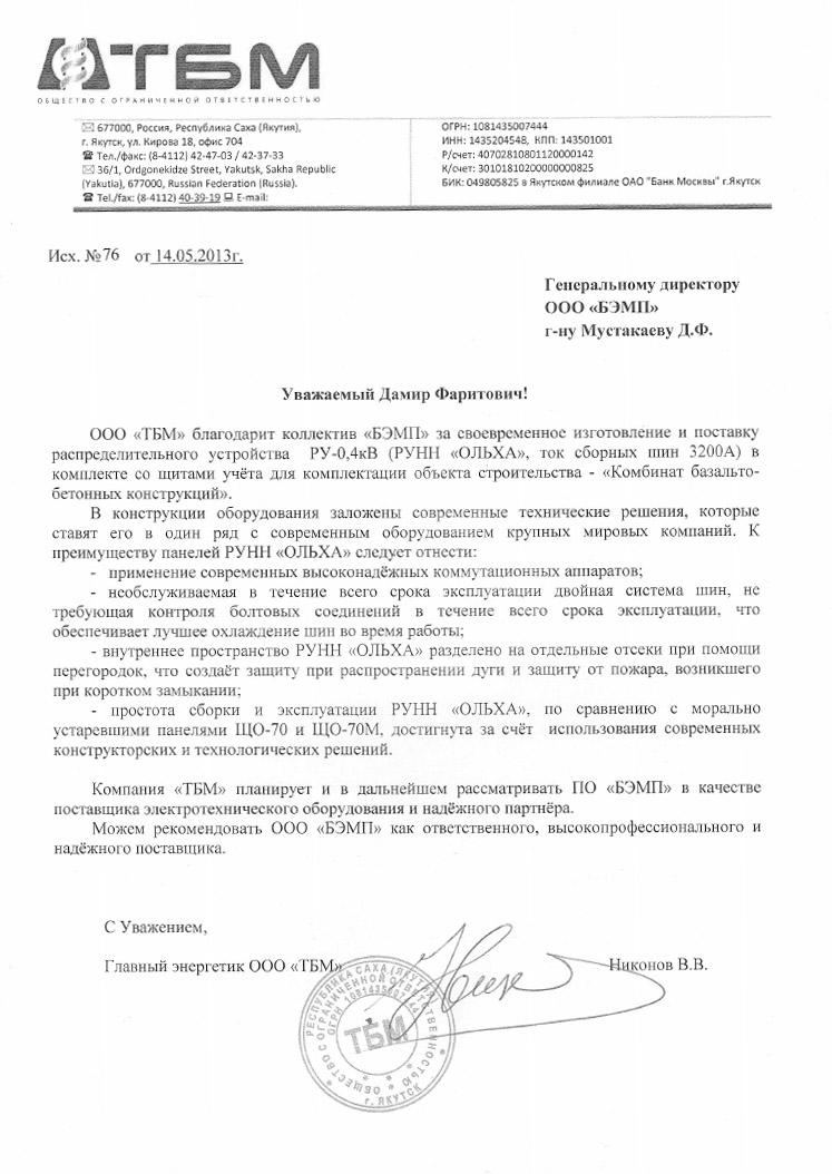 ТБМ-148_file2
