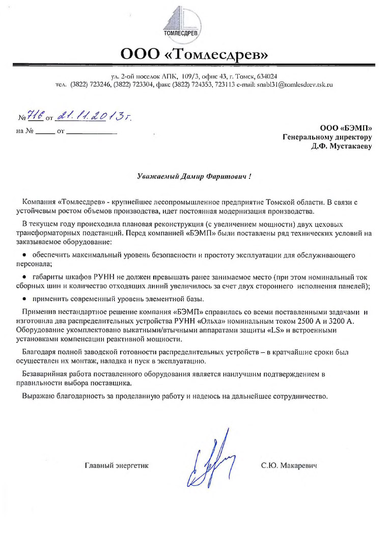 Томлесдрев-142_file