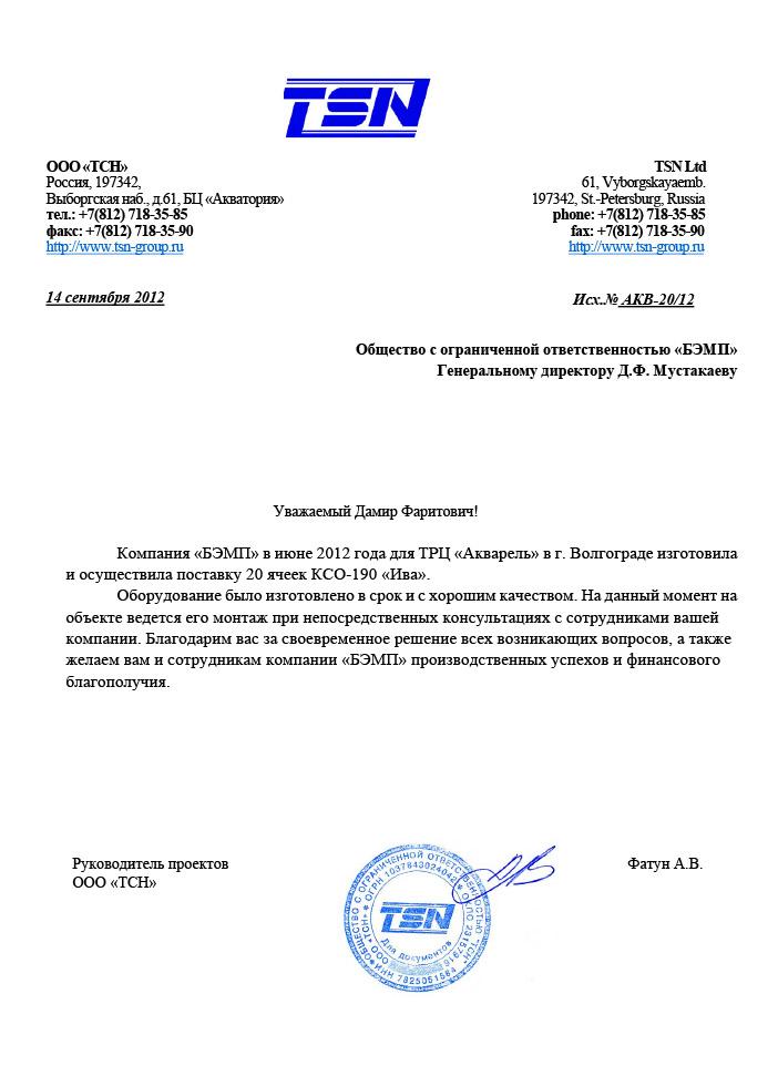 ТСН-81_file