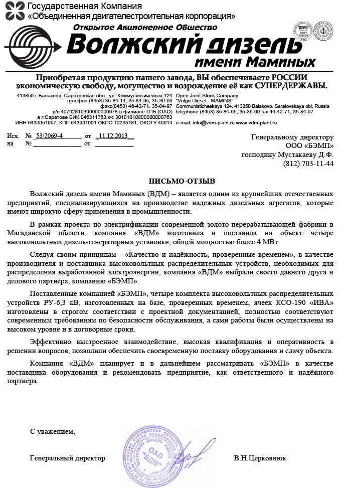 ВДМ-145_file