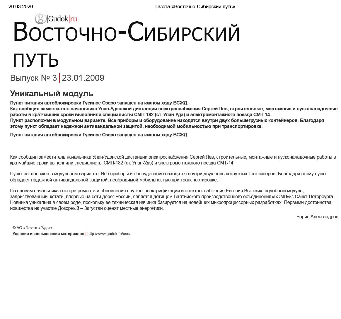 ВСЖД Филиал ОАО РЖД Газета Восточно-Сибирский путь-52