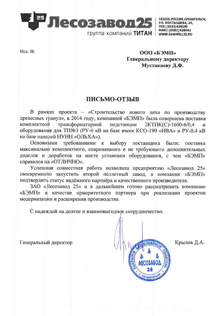 ЗАО_Лесозавод25_Архангельск-176_file