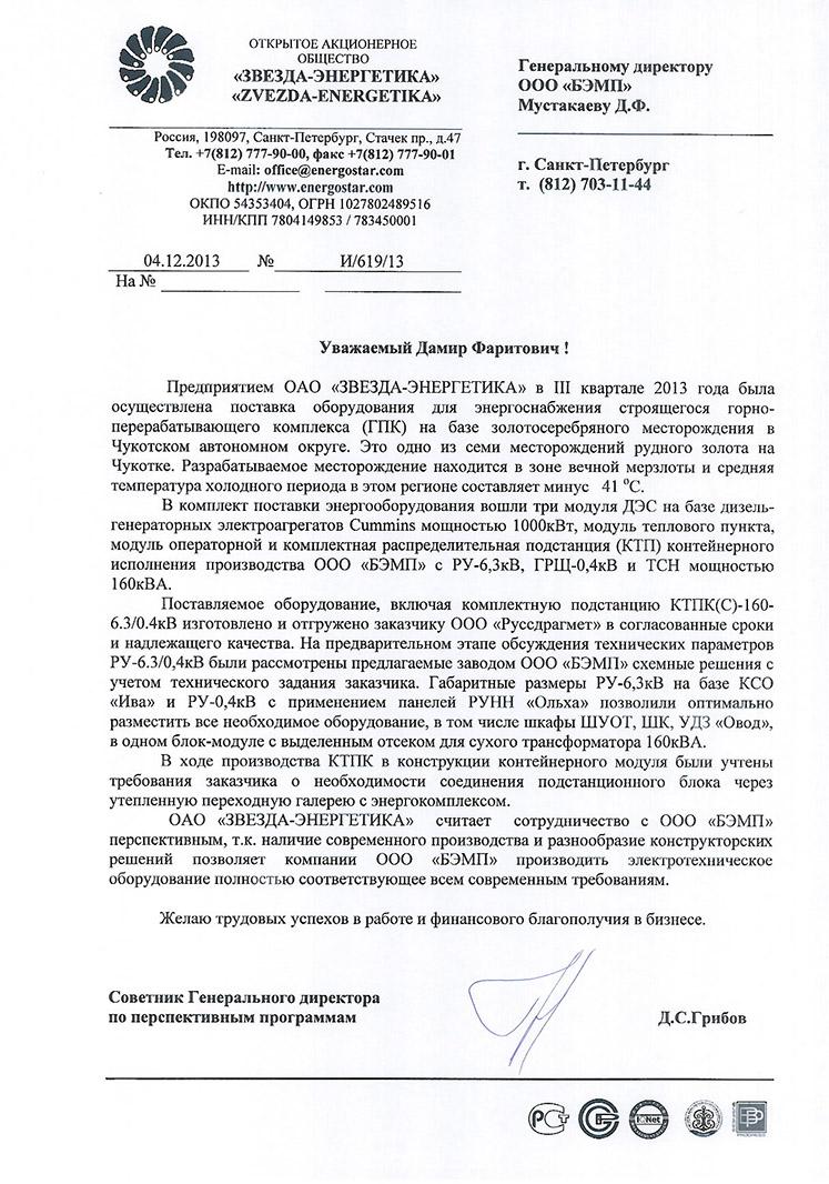 ЗВЕЗДА-ЭНЕРГЕТИКА-143_file