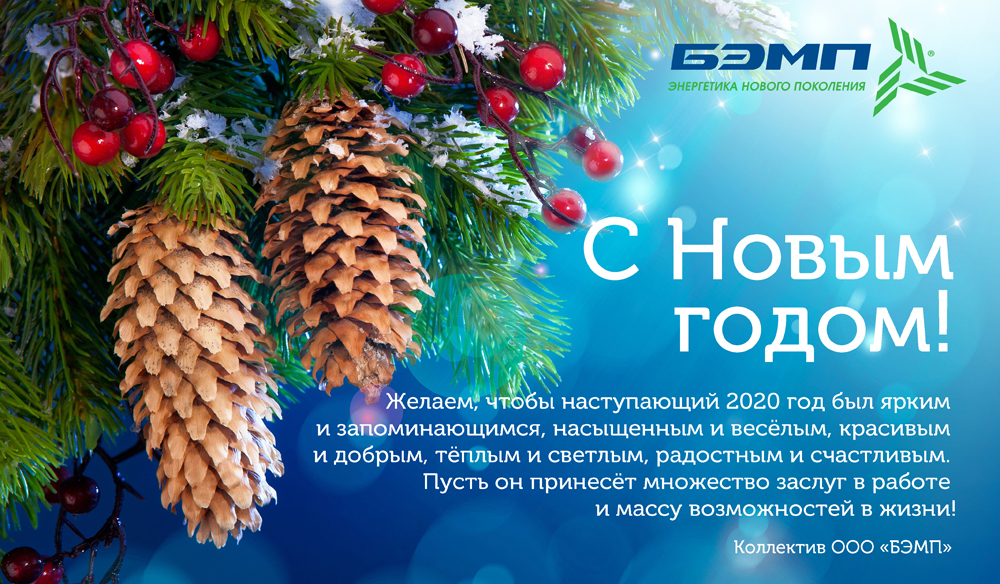 new-year_email-bemp