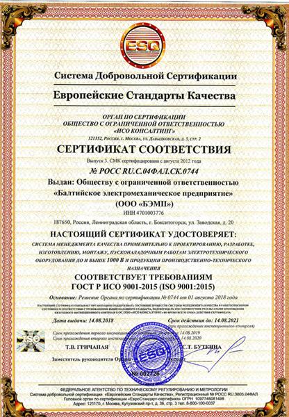 Сертификат-СМК-продление-2019-1