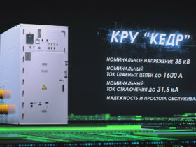 BEMP_RU_КРУ-35_Кедр_1138х655