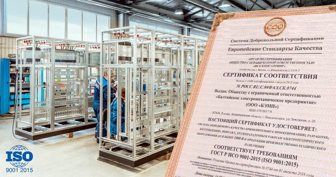продукция БЭМП соответствует требованиям ГОСТ Р ИСО 9001-2015 ISO