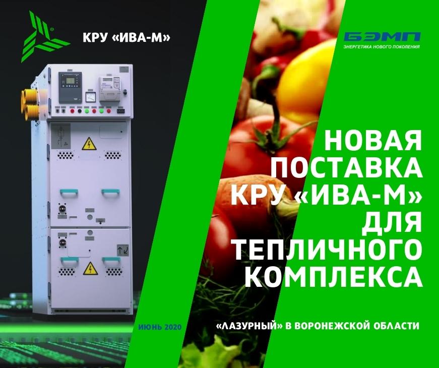 BEMP_RU КРУ Ива-М для тепличного комплекса Лазурный 871х730 (2)