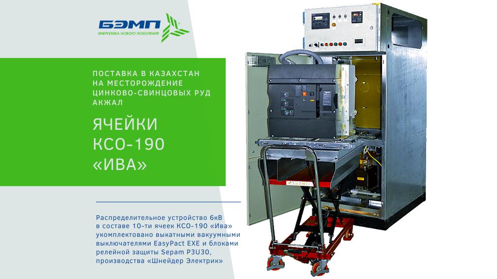 Ячейки КСО-190 ИВА bemp в Казахстане Акжал