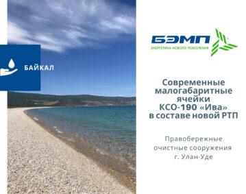 КСО-190 Ива на очистных сооружениях на берегах Байкала