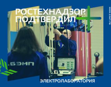 Электролаборатория БЭМП подтверждение Ростехнадзор