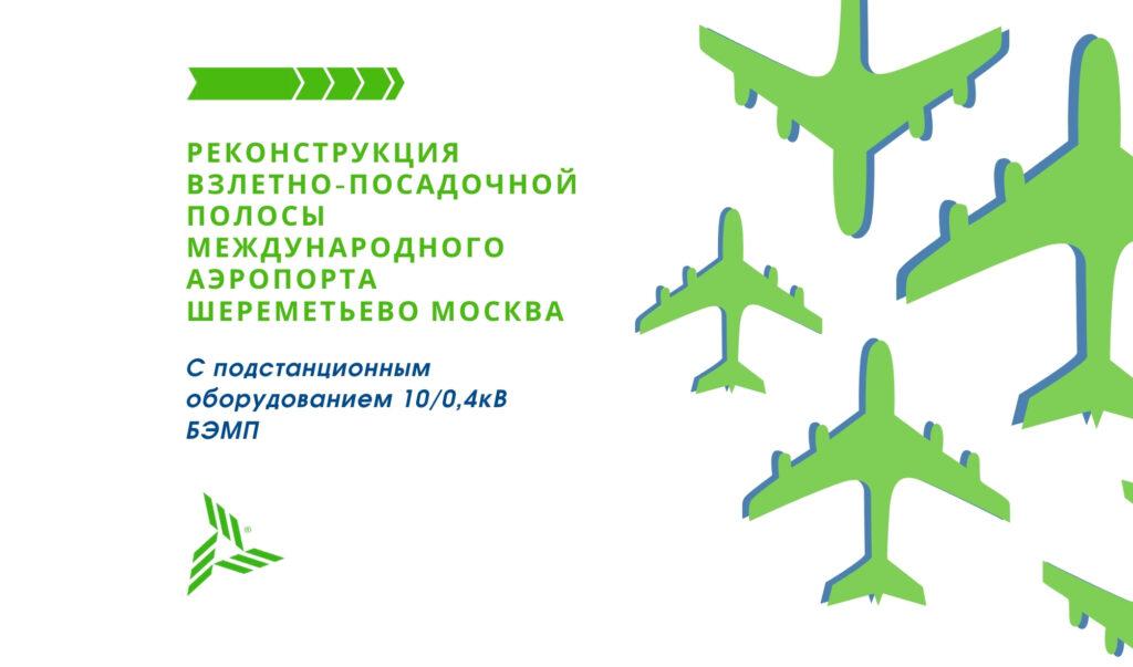 ПО для реконструкции аэропорта Шереметьево БЭМП 2020