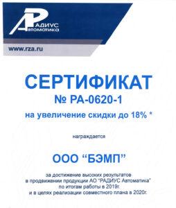 Радиус Автоматика _скидка042