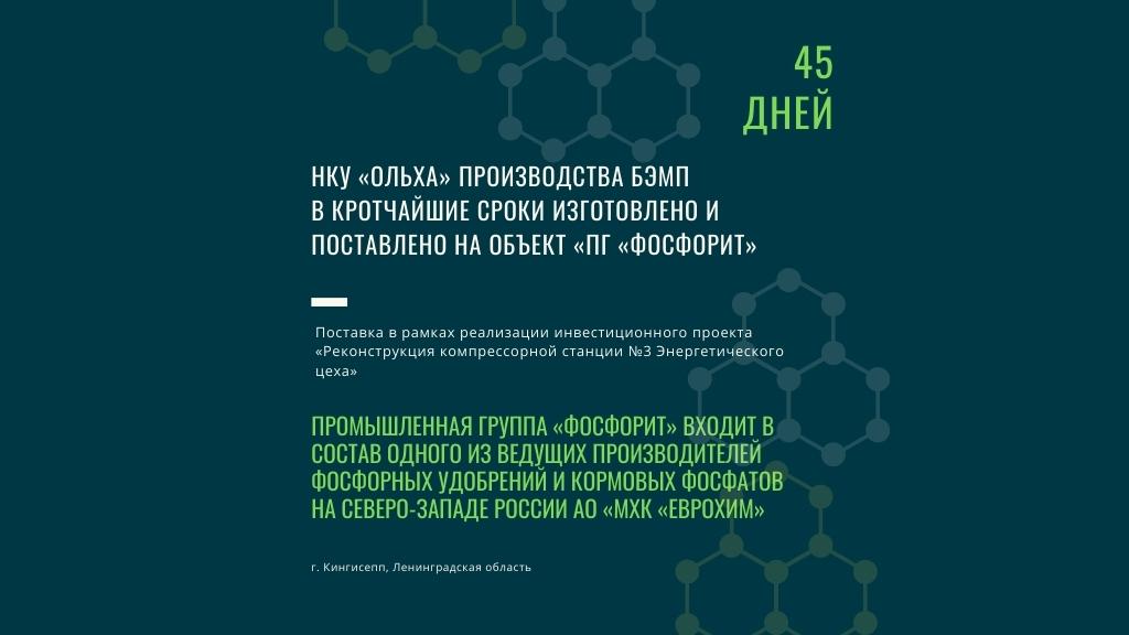 фосфорит Зеленый Атом Химия 16.11.2020 (4)