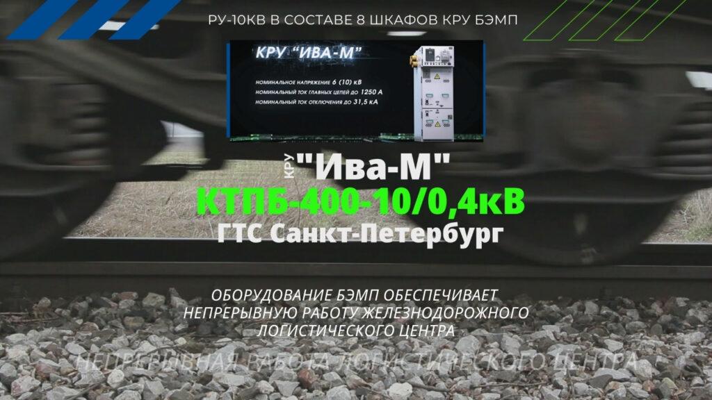 РЖД_СПб КРУ Ива-М bemp превью 5