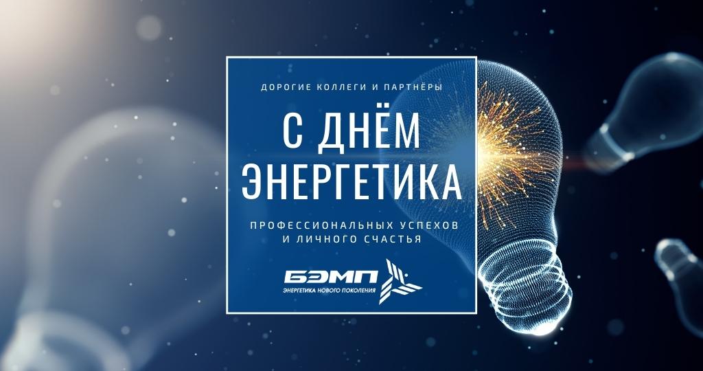 С днем энергетика Открытка превью новости 21.12.2020 2