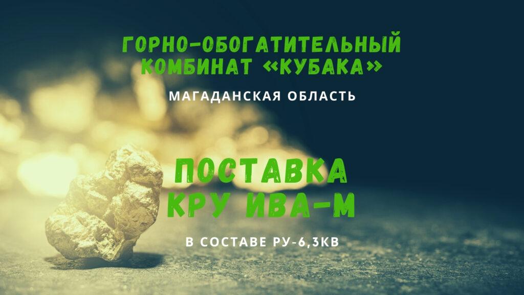 завод bemp изготовил РУ 6кВ шкафы КРУ Ива-М на постоянном оперативном токе ГОК Кубака - 2