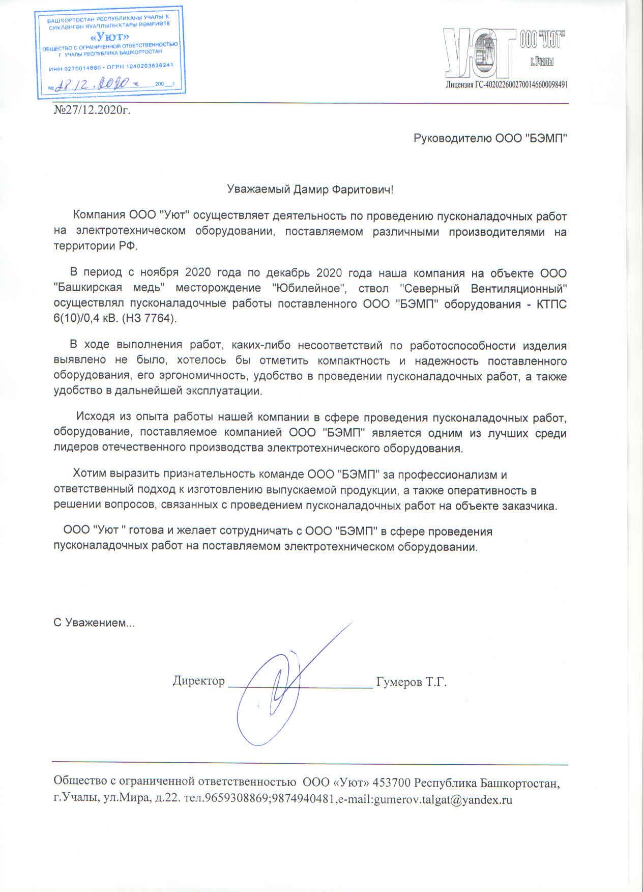ООО «Уют» г. Учалы