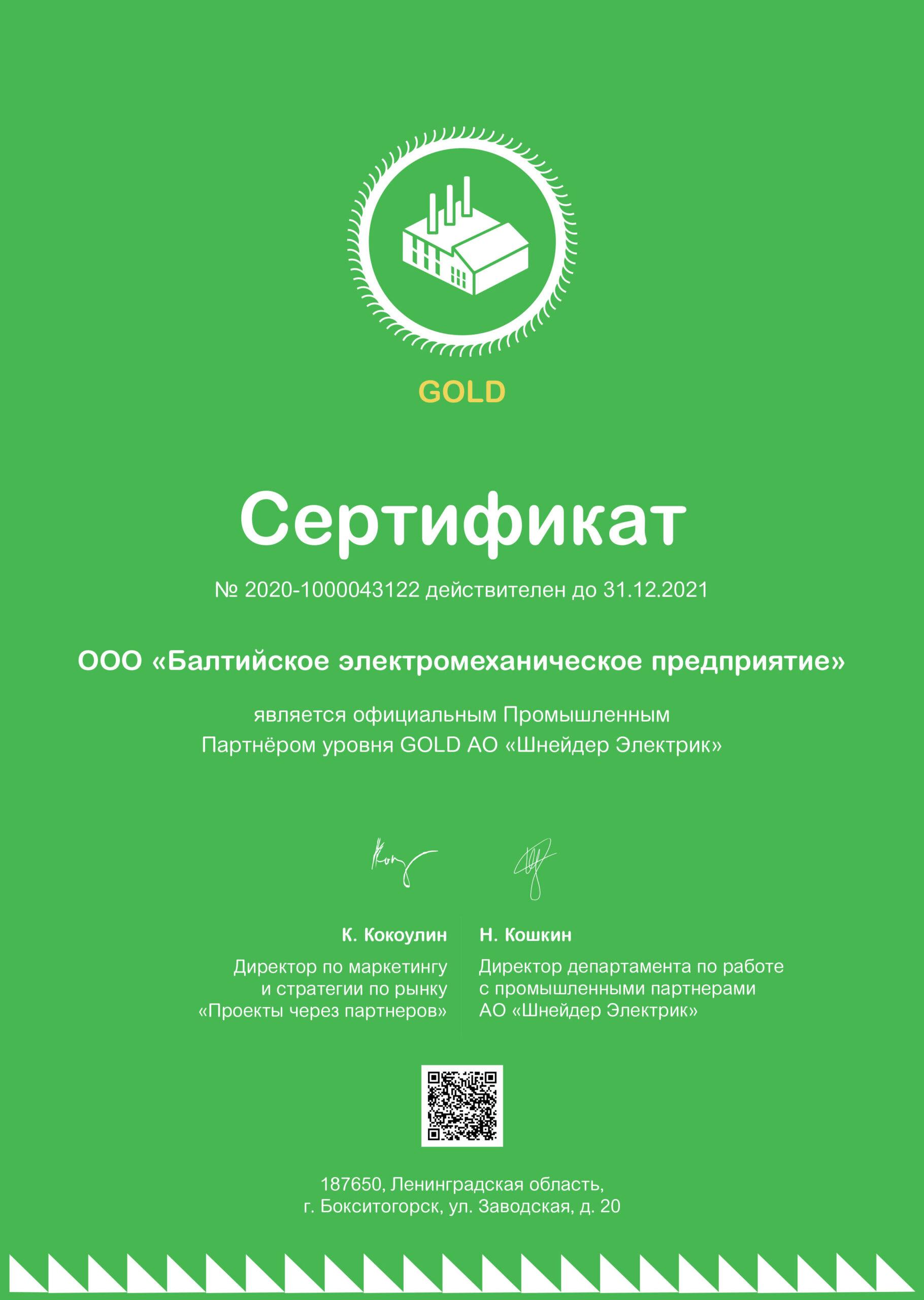 Сертификат Шнейдер Электрик 31.12.2021