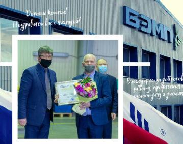 bemp вручение почетного диплома главы БМР ЛО 4