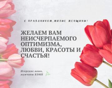 BEMP womans day превью С 8 марта 1920х1080