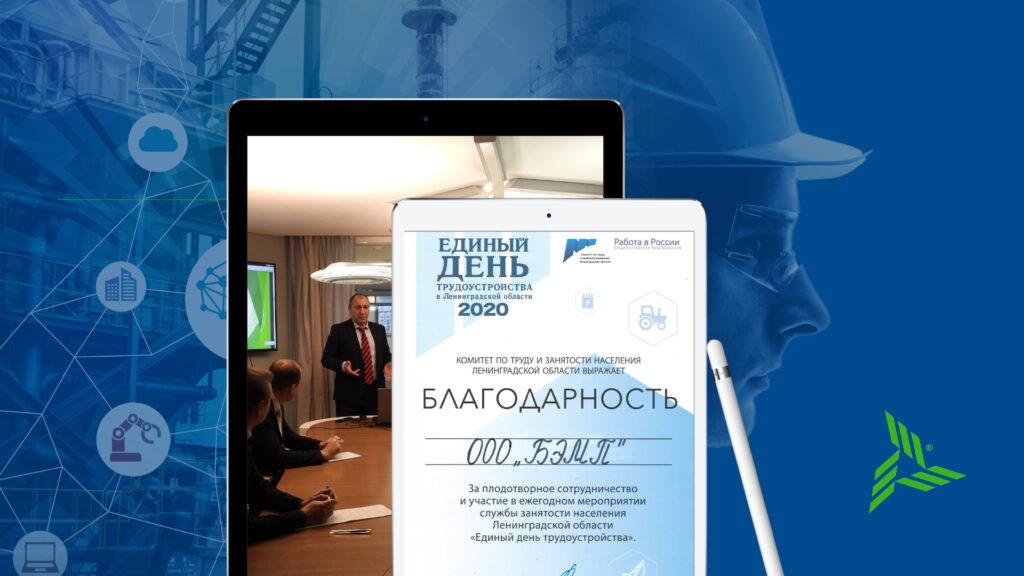 Активная позиция BEMP в развитии Ленинградской области Благодарность Единый день трудоустройства 2021
