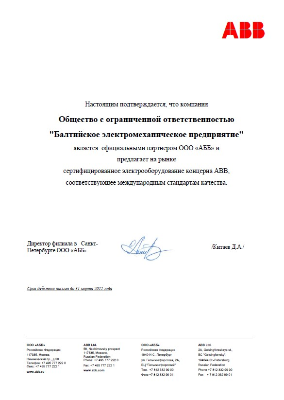 Официальное партнерство БЭМП с АББ