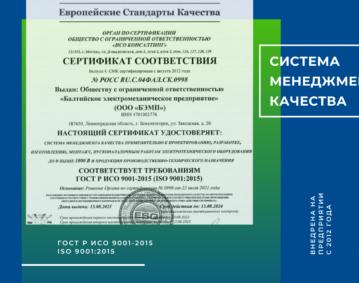 Система менеджмента качества ISO 9001 в БЭМП